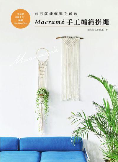 自己就能輕鬆完成的Macramé手工編織掛繩:零基礎也能上手!編繩One day class