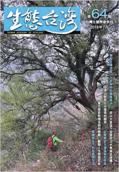生態台灣 [第64期]:台灣生態學會季刊