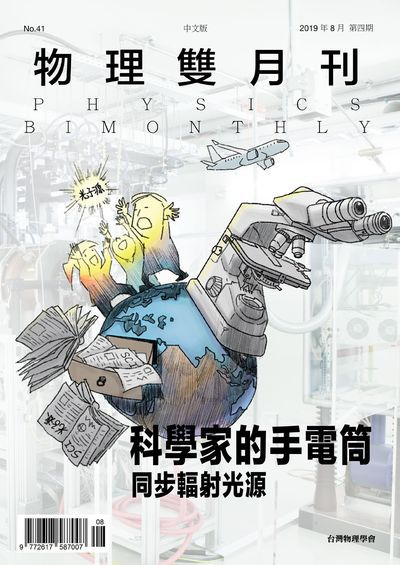 物理雙月刊 [第41卷4期]:科學家的手電筒 : 同步輻射光源