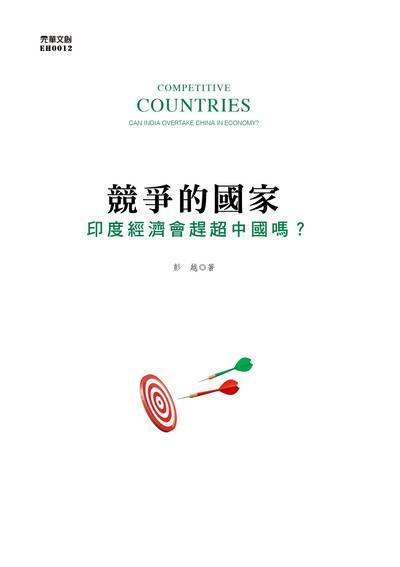 競爭的國家:印度經濟會趕超中國嗎