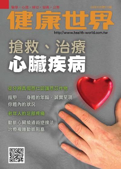 健康世界 [第512期]:搶救、治療心臟疾病