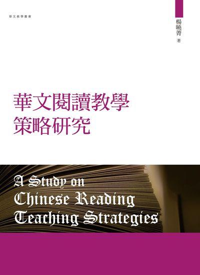 華文閱讀教學策略研究