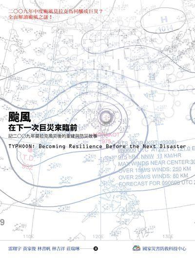 颱風:在下一次巨災來臨前:記二00九年莫拉克風災後的重建與防災故事