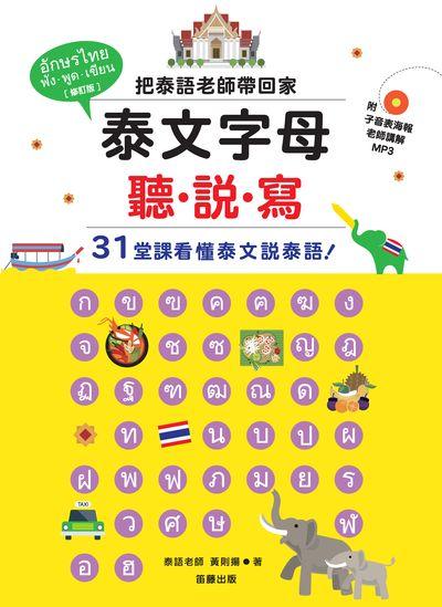 泰文字母聽.說.寫 [有聲書]:把泰語老師帶回家:31堂課看懂泰文說泰語!