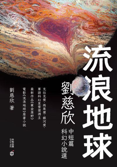 流浪地球:劉慈欣中短篇科幻小說選
