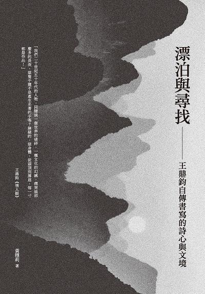 漂泊與尋找:王鼎鈞自傳書寫的詩心與文境