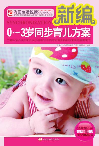 新編0~3歲同步育兒方案