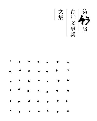 第43屆青年文學獎文集