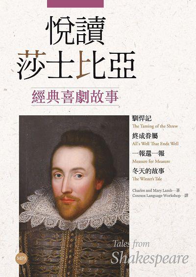 悅讀莎士比亞經典喜劇故事 [有聲書]