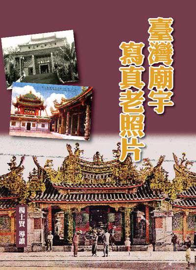 臺灣廟宇寫真老照片