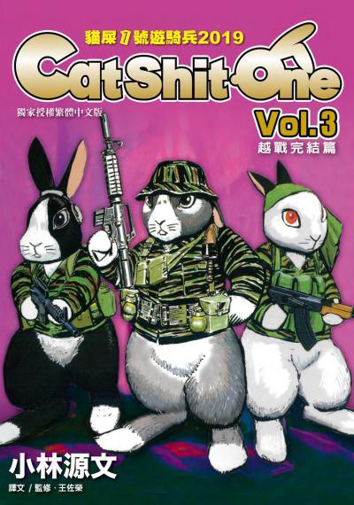 Cat shit one:貓屎1號遊騎兵2019. Vol.3, 越戰完結篇