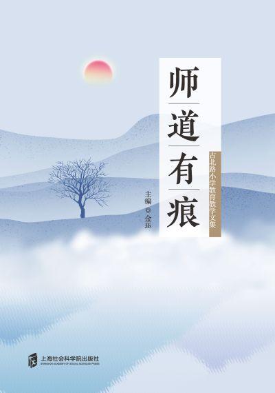 師道有痕:古北路小學教育教學文集
