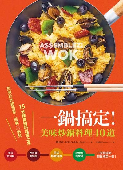 一鍋搞定!美味炒鍋料理40道:煎煮炒炸超簡單, 經典x創意, 15分鐘異國料理端上桌