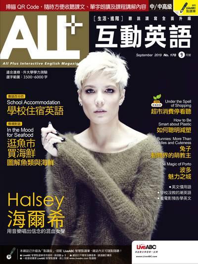 ALL+互動英語 [第178期] [有聲書]:Halsey 海爾希