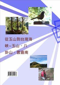 從玉山到臺灣海峽:玉山.八卦山.雲嘉南濱海
