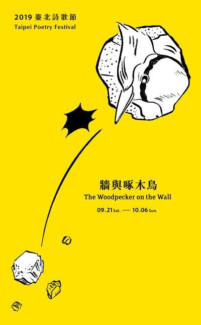 2019臺北詩歌節:牆與啄木鳥