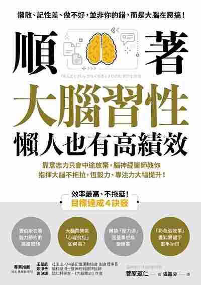 順著大腦習性 懶人也有高績效:靠意志力只會中途放棄, 腦神經醫師教你指揮大腦不拖拉, 恆毅力、專注力大幅提升!:懶散、記性差、做不好, 並非你的錯, 而是大腦在惡搞!