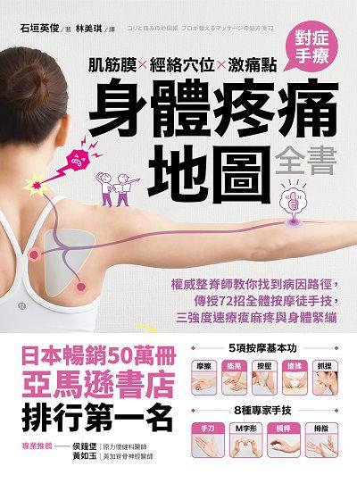 肌筋膜x經絡穴位x激痛點 對症手療身體疼痛地圖全書