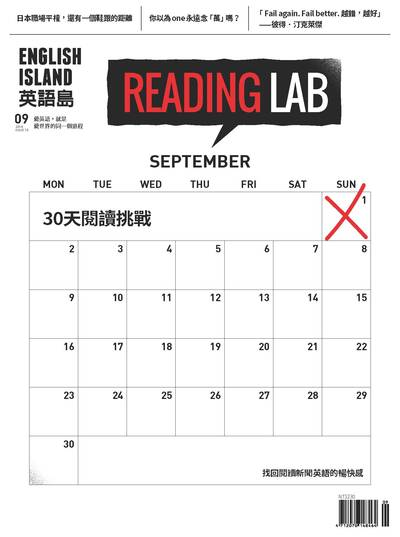 英語島 [ISSUE 70]:30天閱讀挑戰