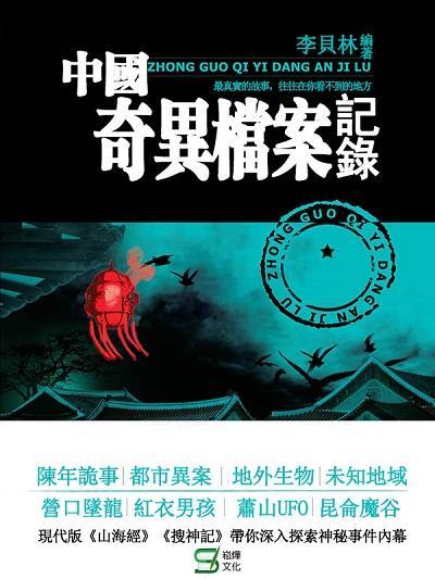 中國奇異檔案記錄