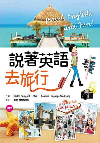 說著英語去旅行 [有聲書]