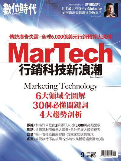 數位時代 [第304期]:MarTech 行銷科技新浪潮