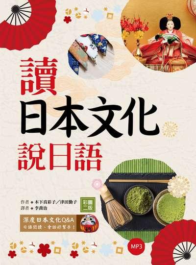 讀日本文化說日語 [有聲書]