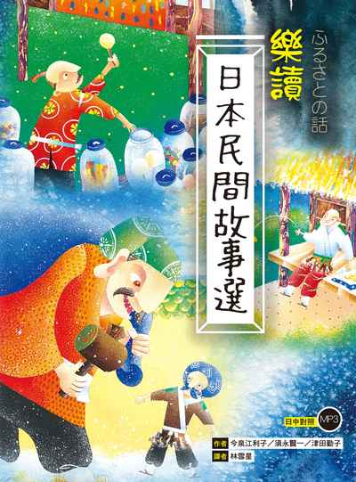 樂讀日本民間故事選 [有聲書]