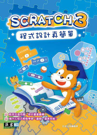 Scratch 3程式設計真簡單