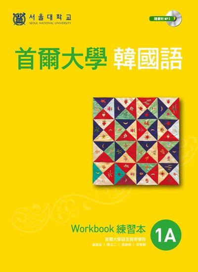 首爾大學韓國語 [有聲書]. 1A, Workbook練習本