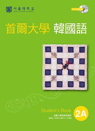 首爾大學韓國語 [有聲書]. 2A, Student