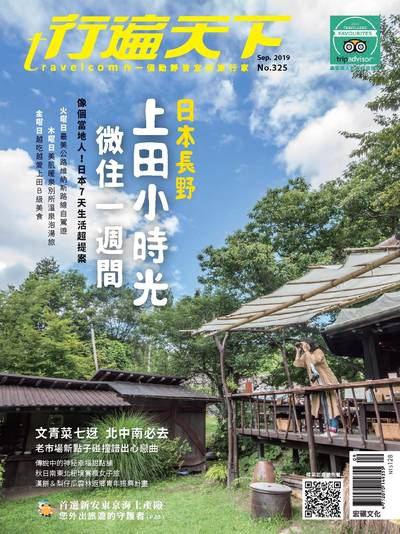 行遍天下 [第325期]:日本長野 上田小時光 微住一週間