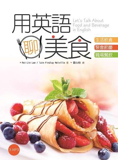 用英語聊美食 [有聲書]:生活飲食 聚會節慶 職場餐飲