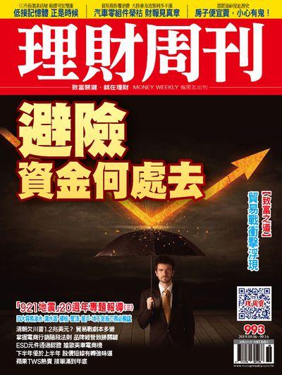 理財周刊 2019/09/06 [第993期]:避險資金何處去