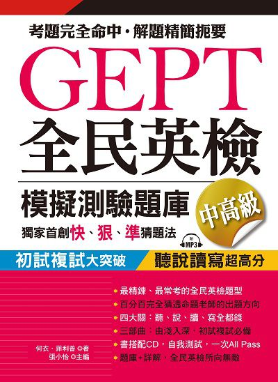 GEPT全民英檢模擬測驗題庫 [有聲書]:獨家首創快、狠、準猜題法. 中高級