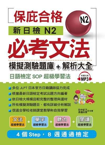 新日檢N2必考文法 [有聲書]:模擬測驗題庫+解析大全