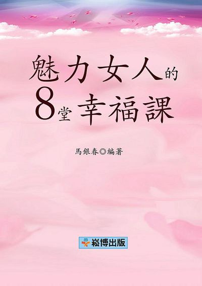 魅力女人的8堂幸福課