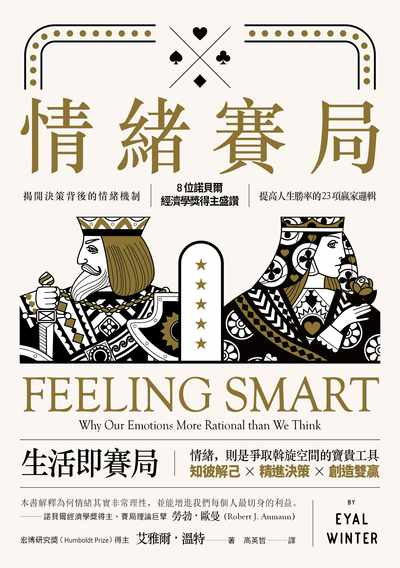 情緒賽局:揭開決策背後的情緒機制 8位諾貝爾經濟學獎得主盛讚 提高人生勝率的23項贏家邏輯