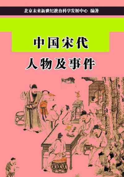 中國宋代人物及事件