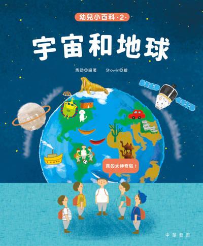 宇宙和地球