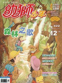幼獅少年 [第422期]:森林之歌