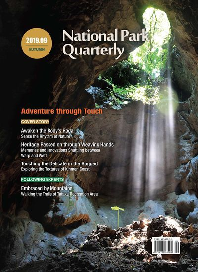 National Park Quarterly 2019.09 (autumn):Adventure through touch