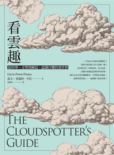 看雲趣:從科學、文學到神話, 認識百變的雲世界