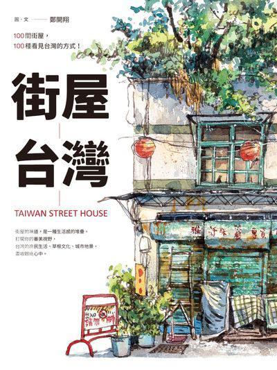 街屋台灣:100間街屋, 100種看見台灣的方式!