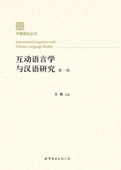 互動語言學與漢語研究. 第一輯