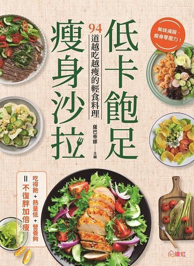 低卡飽足瘦身沙拉:美味減脂.瘦身零壓力!