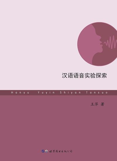 漢語語音實驗探索