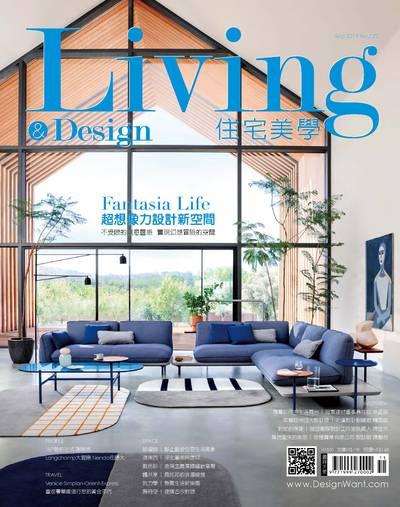 Living & design 住宅美學 [第122期]:Fantasia Life 超想像力設計新空間