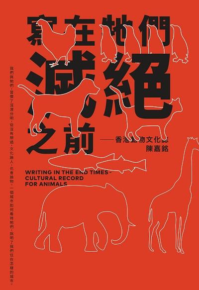 寫在牠們滅絕之前:香港動物文化誌