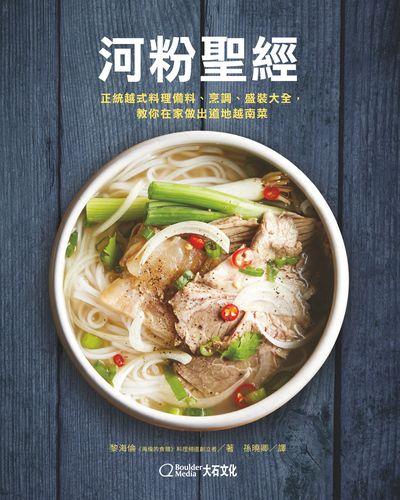 河粉聖經:正統越式料理備料、烹調、盛裝大全, 教你在家做出道地越南菜